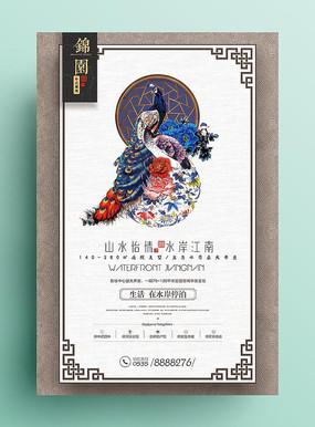 新中式系列孔雀房地产海报
