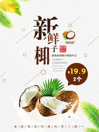 椰子水果宣传海报