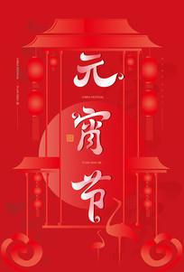 元宵节宣传海报