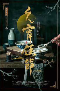 元宵节中国风海报