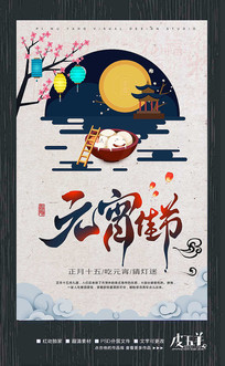中国风元宵佳节宣传海报