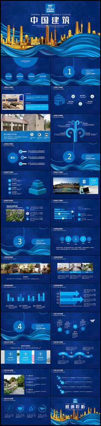 中国建筑通用PPT pptx
