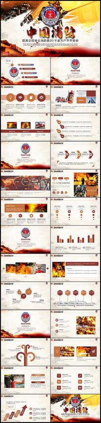 中国消防安全工作总结PPT