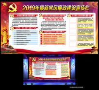 2019年党员作风建设宣传栏