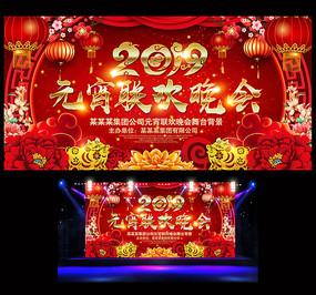 2019猪年元宵晚会舞台背景
