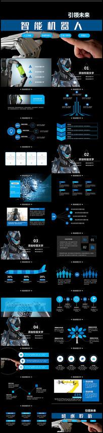 AI人工智能工业机器人PPT