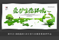 爱护生态环境环保公益海报