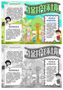 保护环境环保小报