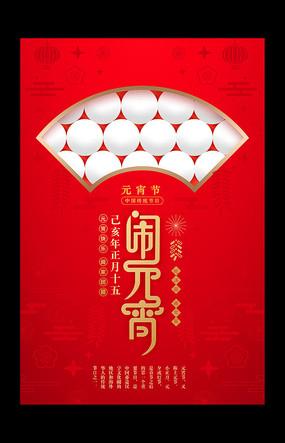 创意红色元宵节海报