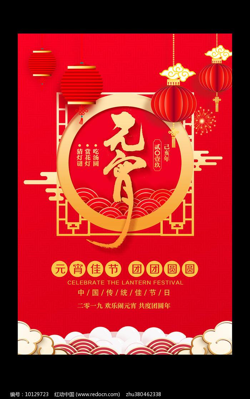 大气红色元宵节海报图片