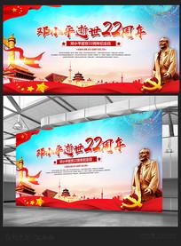 邓小平逝世22周年纪念日展板