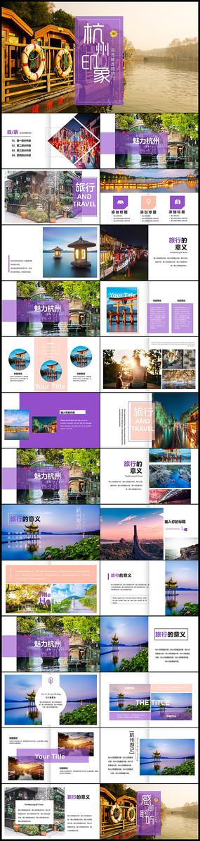 杭州印象旅游画册PPT