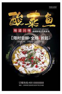 黑色大气酸菜鱼海报