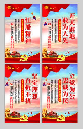 红船精神宣传标语挂图模板图片