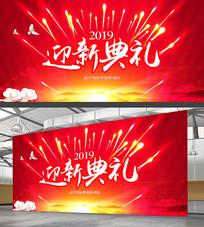 红色喜庆背景学校开学典礼展板