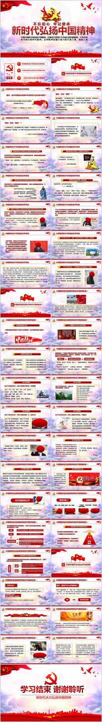 弘扬中国精神PPT