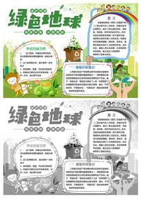 简约保护环境环保小报