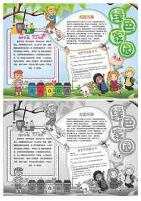 简约绿色家园保护环境环保小报
