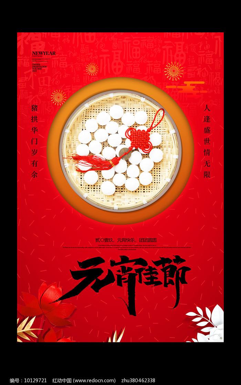 简约元宵佳节海报图片