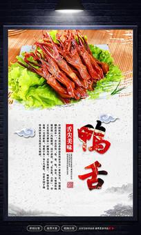 烤鸭鸭舌卤菜美食海报设计