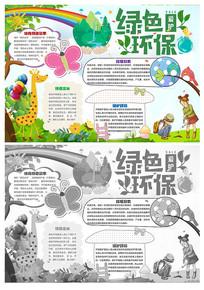 卡通保护环境环保小报