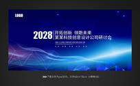 科技研讨会蓝色背景板设计