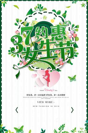 绿色女生节海报