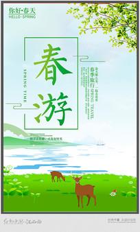 绿色清新春游海报