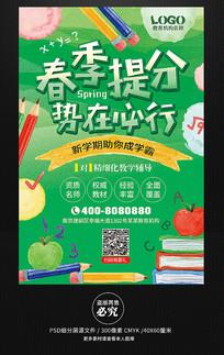 绿色水彩风春季提分班招生海报