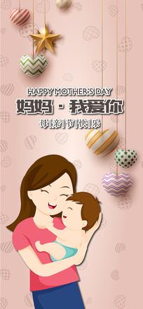 母亲节温馨创意海报