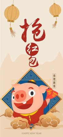 抢红包手绘插画猪年手机海报