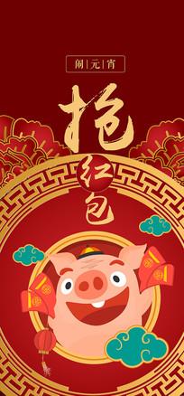 抢红包猪年插画风格海报 AI