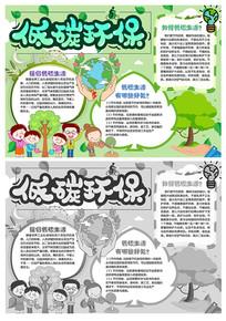 趣味保护环境环保电子小报