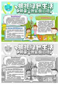 趣味绿色保护环境环保小报