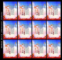 十九大标语宣传展板