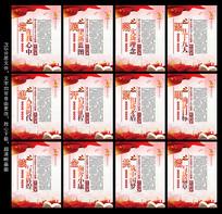 十九大宣传标语展板设计