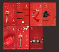 鼠年春节微信祝福海报 CDR