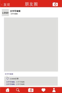 微信朋友圈拍照框模板 CDR