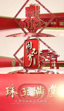元宵节晚会春节年会拜年视频模板
