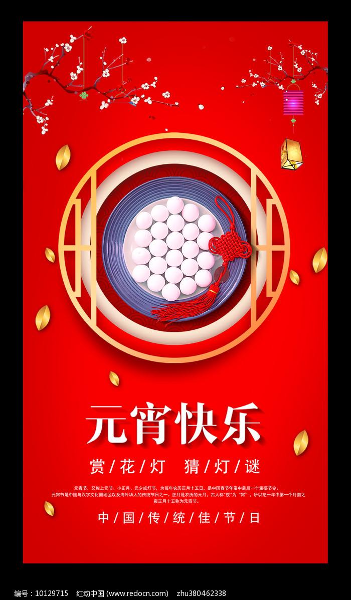 元宵节主题海报图片