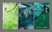 雨水节气海报设计 CDR