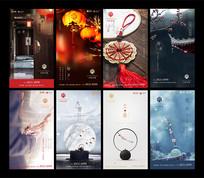 中国传统节日二十四节气海报
