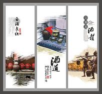 中国风白酒文化展板