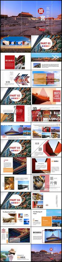 中国风博物馆北京故宫ppt