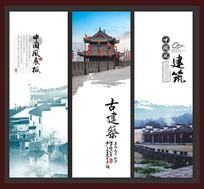 中国风建筑展板