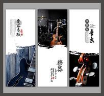 中式乐器展板设计