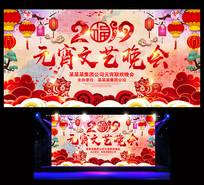 中式元宵节2019年晚会背景