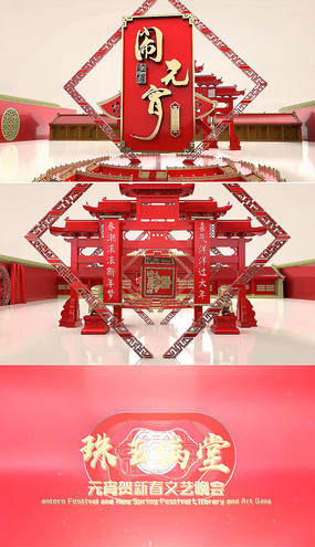 猪年拜年元宵节微信贺卡视频模板