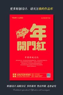 猪年开门红海报设计