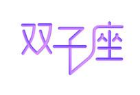 原创元素蓝紫双子座文字素材